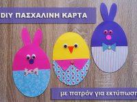 Πασχαλινή κάρτα αυγουλάκι με πατρόν για εκτύπωση