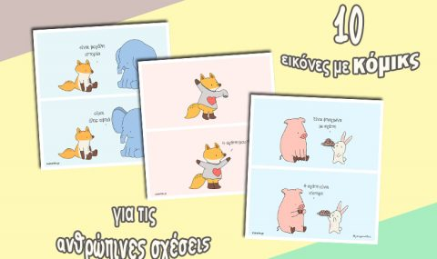 10 κόμικς για τις σχέσεις μας με τους άλλους & με τον εαυτό μας