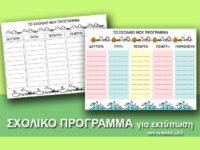 Σχολικό πρόγραμμα για εκτύπωση σε έγχρωμο ή ασπρόμαυρο σχέδιο