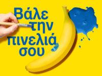 Βάλε την πινελιά σου: Νέος online διαγωνισμός σχεδίου από την Chiquita