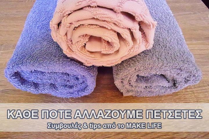 Εσύ ξέρεις κάθε πότε αλλάζουμε πετσέτες σε μπάνιο και κουζίνα;
