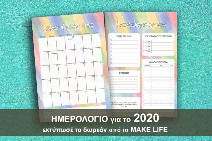 Ημερολόγιο 2020 για εκτύπωση. Δωρεάν PDF ανά μήνα