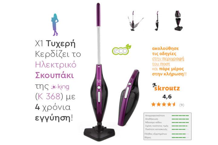 Παρουσίαση Προϊόντος: Ηλεκτρικό Σκουπάκι King K 368 & Διαγωνισμός (έληξε)