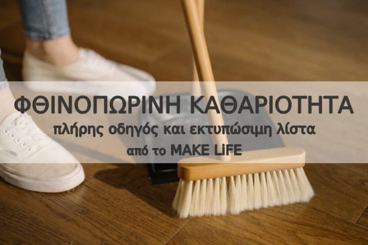Φθινοπωρινή Καθαριότητα. Όλα όσα πρέπει να γίνουν σε μία λίστα
