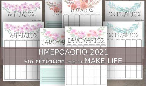 Ημερολόγιο 2021 για εκτύπωση. Δωρεάν PDF ανά μήνα